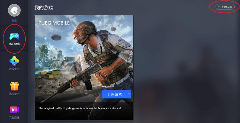 Tencent Emulatör Pubg Mobile Açılmama Sorunu